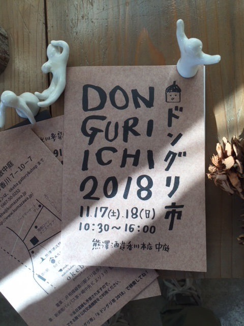 11donguri1